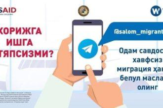 Migratsiya va odam savdosi bo'yicha maxsus telegram bot ishlab chiqildi